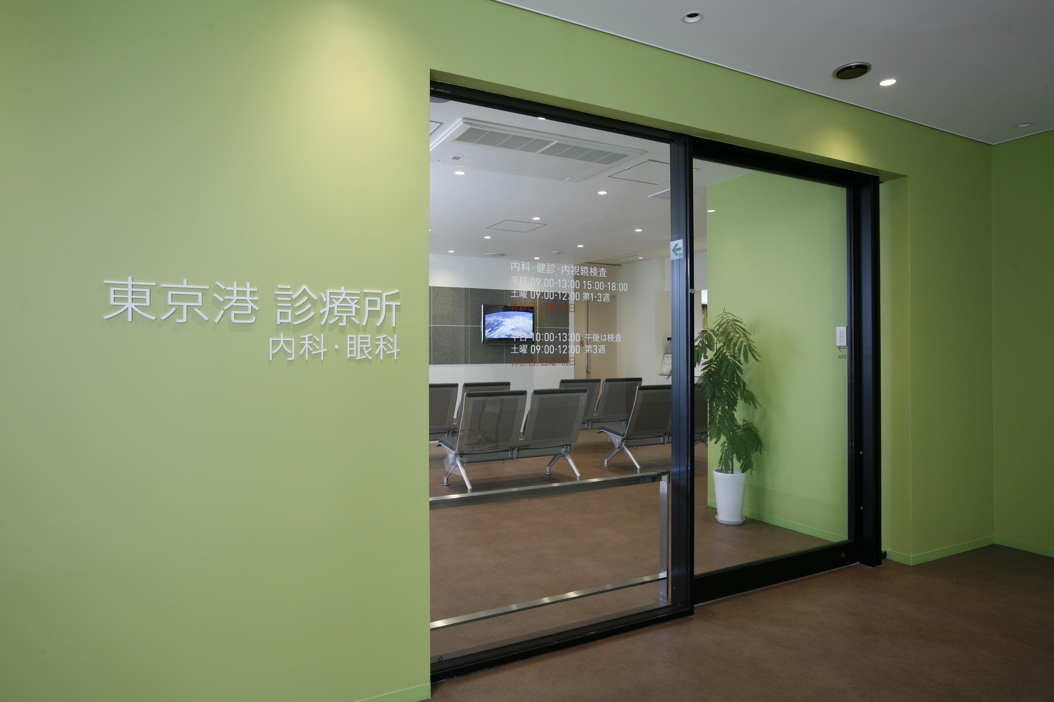 東京港診療所 エントランス